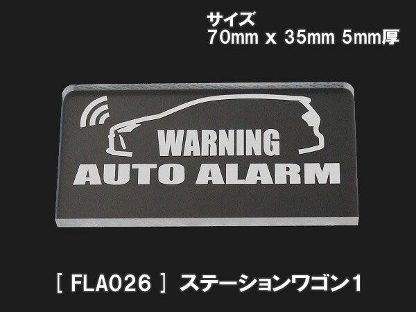 【ゆうパケット発送対応商品】クリアスター用 アクリルプレート:ステーションワゴン1