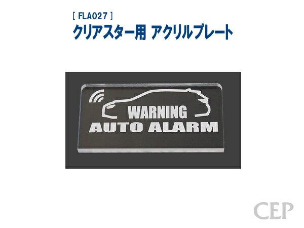 【ゆうパケット発送対応商品】クリアスター用 アクリルプレート:ステーションワゴン2
