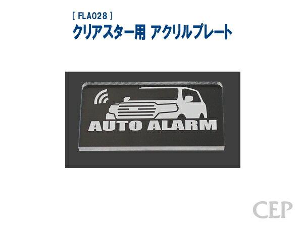 【ゆうパケット発送対応商品】クリアスター用 アクリルプレート:ランクル200