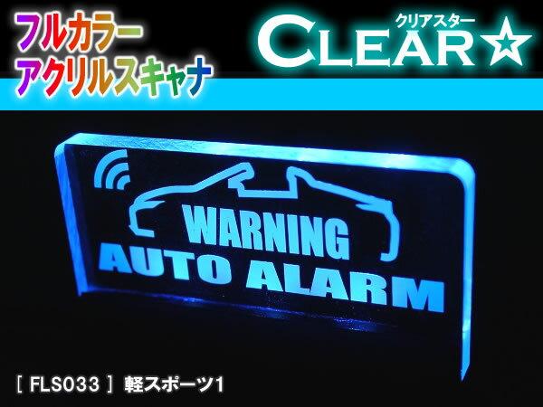 フルカラーアクリルスキャナ【クリアスター】Ver1.0:軽スポーツ1