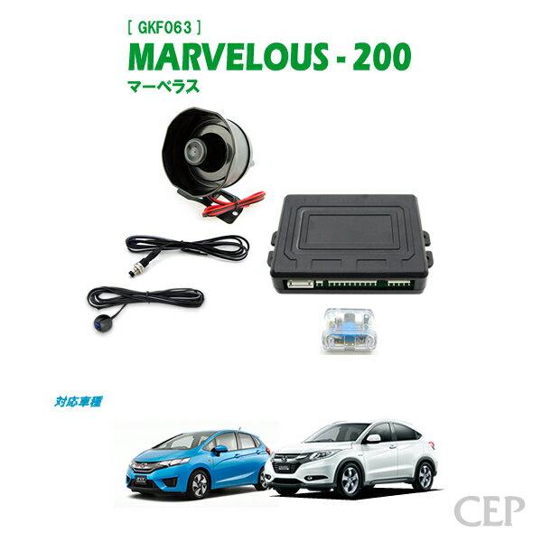 フィット3・ヴェゼル専用 純正キーレス連動セキュリティ マーベラス200 Ver1.0