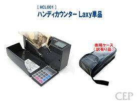 ハンディカウンター ラクシー (紙幣計数機 紙幣計算機 Laxy)