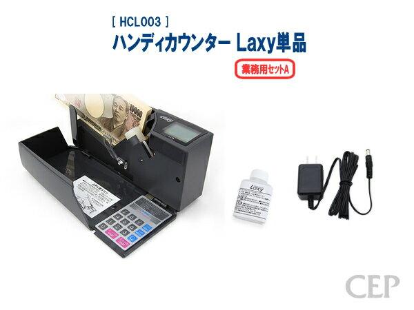 ハンディカウンター ラクシー  業務用セットA 保証期間1年 専用ACアダプター ローラーリフレッシュクリーナー(紙幣計数機 紙幣計算機 Laxy)