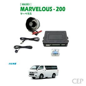 【1〜6型対応】200系ハイエース専用 セキュリティ マーベラス200 Ver2.0