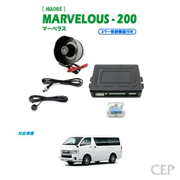 200系ハイエース専用(1・2・3・4型) キーレス連動セキュリティ マーベラス200(ミラー格納機能付き) Ver1.2