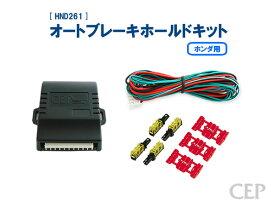 【キャンペーン特価】ホンダ用 オートブレーキホールドキット Ver1.1
