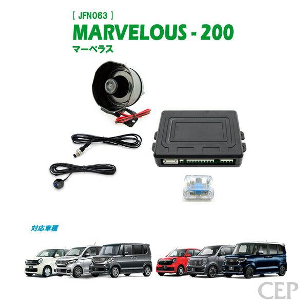 Nシリーズ専用 純正キーレス連動セキュリティ マーベラス200 Ver1.0