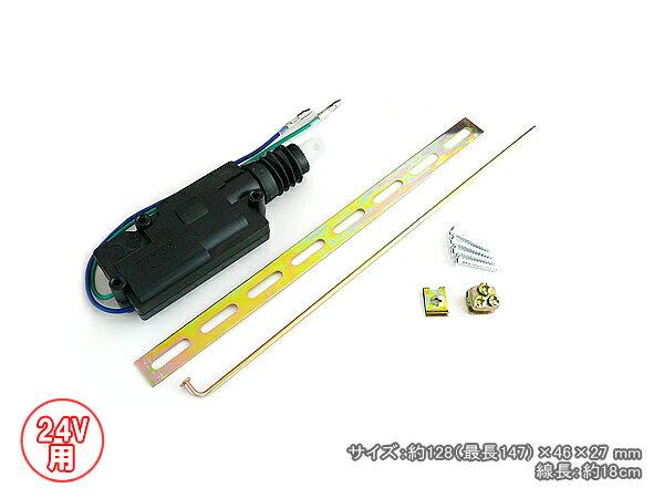 24V用ドアロックモーター(薄型タイプ)