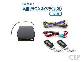 汎用リモコンスイッチ(2CH)【12V用】 Ver2.0
