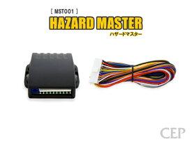 ハザードスイッチコントローラ【ハザードマスター】 Ver1.0