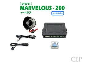 マーベラス200 ショックセンサーセット Ver2.0