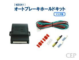 【キャンペーン特価】マツダ用 オートブレーキホールドキット Ver1.0