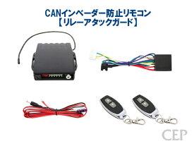 リレーアタック防止リモコン【リレーアタックガード】 Ver1.0