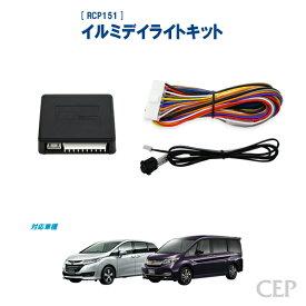 RC系オデッセイ・RP系ステップワゴン専用 イルミデイライトキット Ver3.0