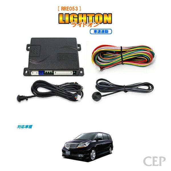 エリシオン専用 オートライト【ライトオン】(車速連動タイプ) Ver5.0