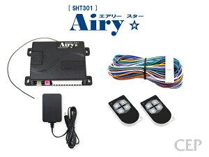 電動シャッターリモコン【AiryStar】 リモコン2個セット Ver3.1