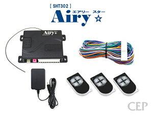電動シャッターリモコン【AiryStar】 リモコン3個セット Ver3.1