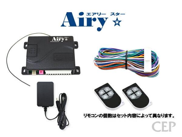 電動シャッターリモコン【AiryStar】 リモコン2個セット Ver3.0