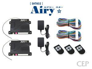 ツイン電動シャッターリモコン【AiryStar】 リモコン3個セット Ver3.1