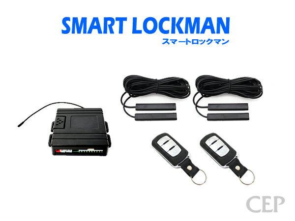 スマートロックマン Ver4.1