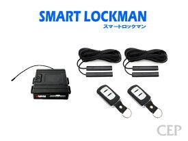 スマートロックマン Ver4.2