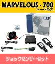 マーベラス700 ショックセンサーセット Ver4.0