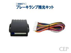 ブレーキランプ残光キット(ハイパワータイプ) Ver2.0
