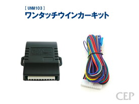 ワンタッチウインカーキット(純正ハザードアンサーバック付き車用) Ver1.1