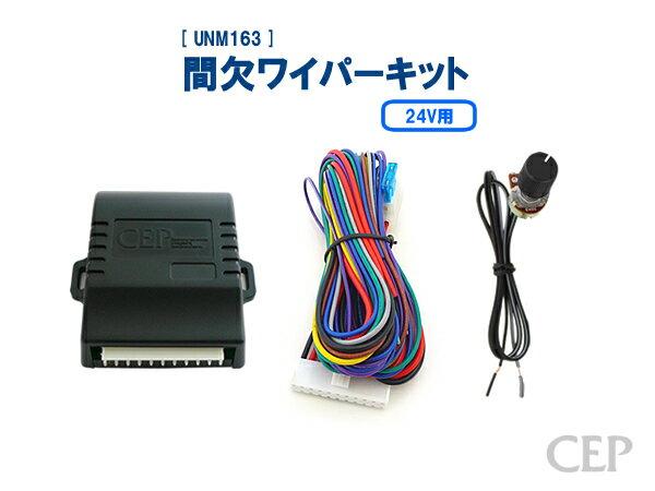 24V用間欠ワイパーキット Ver4.1