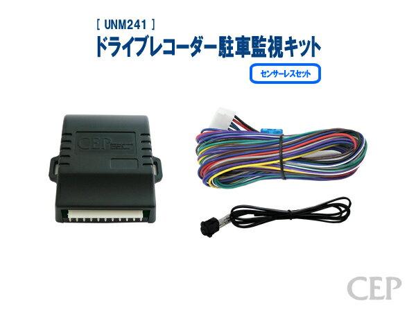 ドライブレコーダー駐車監視キット センサーレスセット Ver1.0