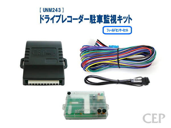 ドライブレコーダー駐車監視キット フィールドセンサーセット Ver1.0