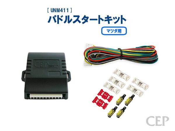 マツダ用パドルスタートキット Ver1.1