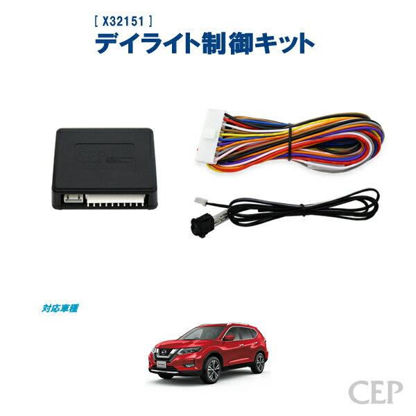 T32系エクストレイル専用 デイライト制御キット Ver2.0
