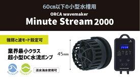 ミニットストリーム2000 Minute Stream2000