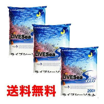 ☆送料無料☆売れてます!!人工海水ライブシーソルト600L用1BOX(200L用×3袋入り)