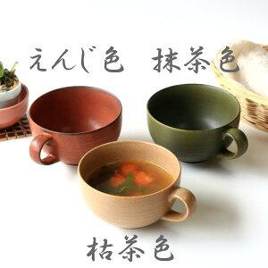 おうちカフェの和食器スープカップ 気軽に飲めるおいしいスープ コーンスープ コンソメ マグカップ マルチボール 冷製スープ 国産 美濃焼 訳あり