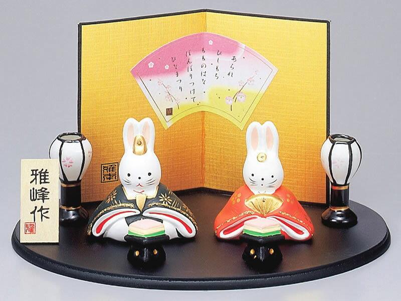 雛人形 金彩うさぎ内裏雛 316 ひな人形 コンパクト 雛 陶器製 磁器製