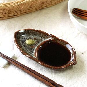 葉っぱの形の仕切り小皿 醤油や漬物用にいかがでしょうか 仕切り皿 和食器 醤油皿 レトロ 木の葉 国産 美濃焼 訳あり