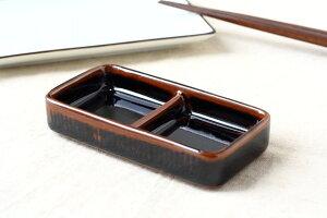 天ぷらの二種塩皿 小さめ 小皿 タレ皿 二種皿 和食器 黒い食器 定番商品 国産 瀬戸焼 訳あり