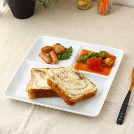 カフェスタイルランチプレート ディナーに使えるから大人気 洋食器 食器 仕切り皿 人気 白い食器 カフェ ワンプレート 皿 引越し祝い 食器・カトラリー・グラス 食器 ランチプレート・仕切り皿 定番商品 訳あり