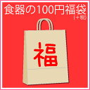 アウトレット食器の100円福袋 お値段以上に頑張ります♪福袋 食器 陶器 おまかせ 在庫処分