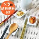 【メール便送料無料】カフェのお箸&スプーン置き 深皿タイプ 5個セット お客様のご要望にお応えし深くなりました♪箸置き フォーク置き 漬物皿 醤油皿 小皿