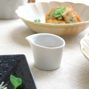 注ぎ口のあるコンパクトソースカップ 国産 美濃焼 タレ ソース メープル 小鉢 デザート カップ スイーツ あんみつ プリン ヨーグルト かき氷 白い食器 食器 器 皿 お皿 陶器 磁器