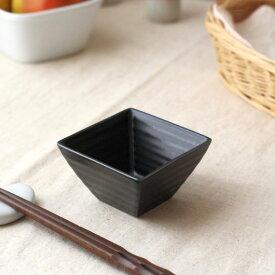黒マットスクエアボウル 8cm オシャレな黒食器ボール 黒 食器 小鉢 黒色 国産 美濃焼 黒い食器 訳あり
