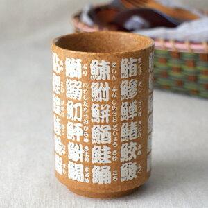 寿司ネタ湯飲み 湯飲み 湯のみ 湯呑 ゆのみ コップ カップ 茶 お茶 お寿司 魚辺 漢字 いっぱい 魚 食器 陶器 磁器 シンプル 一人暮らし 和食器 おしゃれ オシャレ かわいい カワイイ かっこい