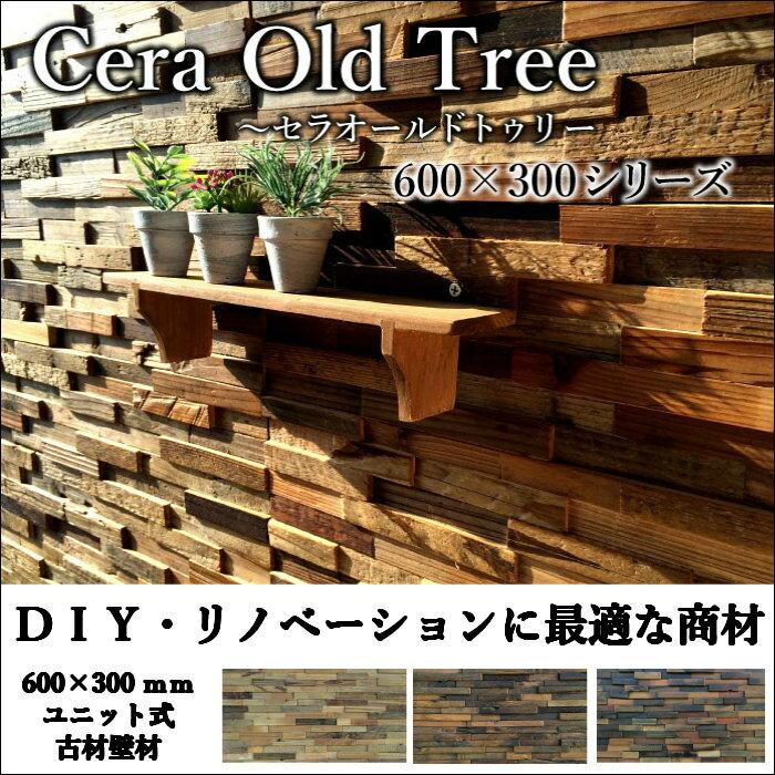 セラオールドトゥリー 600*300角シリーズ【DIY初心者でも取り扱い易い古木壁材。タイルや石材やレンガと組み合わせれば意匠性もさらに広がります。自宅や飲食店や店舗の壁に最適。木材だから色々デコレーションも可能】