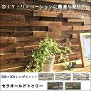 【セラオールドトゥリー 600*300角レンガユニット】DIY壁材初心者でも取り扱い易い壁用古木ユニット。タイルや石材やレンガと組み合わせれば意匠性もさらに広が...