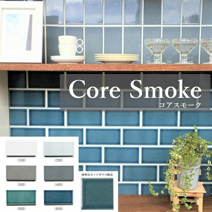 【コアスモーク】人気のサブウェイタイル・キチンタイル。CAFEや店舗で大人気。キッチンやお部屋をブルックリンスタイルに。ご自宅・お店の壁をタイルでDIY。家具やテーブルや雑貨をタイルでDIY。