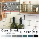 コアスモーク シールタイプ 黒目地 ユニット販売。人気のサブウェイタイル・キチンタイルのシールタイプ。CAFEや店舗で大人気。キッチ…