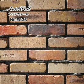 壁 diy アンティークレンガ レンガ壁用 レンガタイル 赤煉瓦 ブリック 赤レンガ ブリックタイル 約230×65mm レッド【アンテウォール EC33 バラ販売】